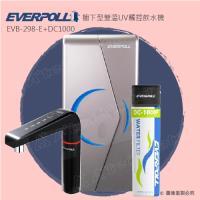愛惠浦科技EVERPOLL 櫥下型雙溫UV觸控飲水機+單道雙效複合式淨水器(EVB-298+DC-1000銀色)