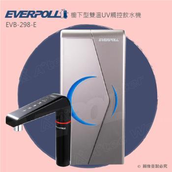 愛惠浦科技EVERPOLL 櫥下型雙溫UV觸控飲水機EVB298(EVB-298銀色)