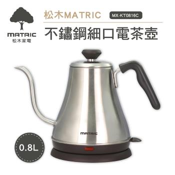 MATRIC松木家電-0.8L不鏽鋼細口壺MX-KT0816C