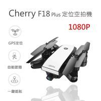 Cherry F18 Plus GPS 1080p 定位空拍機 ★買就送攜帶旅行包 遙控器 ★