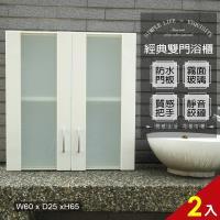 Abis 經典霧面雙門加深防水塑鋼浴櫃 置物櫃 白色 2入