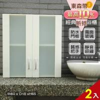 Abis 經典霧面雙門防水塑鋼浴櫃 置物櫃 白色 2入