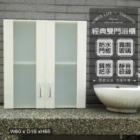 Abis 經典霧面雙門防水塑鋼浴櫃 置物櫃 白色 1入