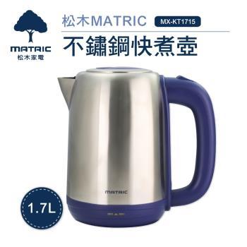 MATRIC松木家電1.7L不鏽鋼快煮壺MX-KT1715