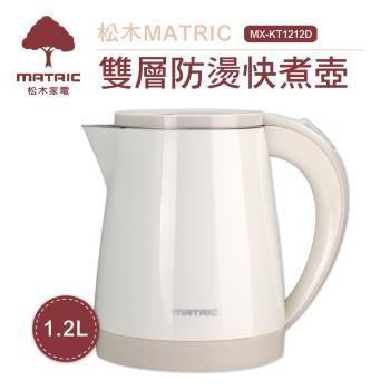 MATRIC松木家電-1.2l雙層防燙快煮壺MX-KT1212D