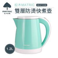 MATRIC松木家電-1.2L雙層防燙快煮壺MX-KT1315D