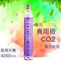 台灣製造 氣泡水機專用 食品級二氧化碳鋁瓶 425g/瓶