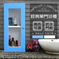 Abis 經典單門防水塑鋼浴櫃 置物櫃 2色可選 1入
