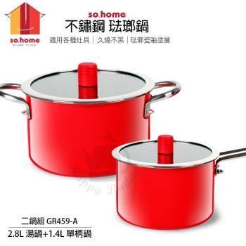 sohome 琺瑯不鏽鋼鍋具組(2.4L雙耳湯鍋+1.4L單柄湯鍋) GR459-A