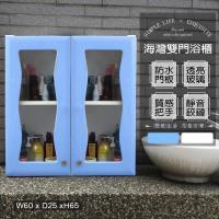 Abis 海灣雙門加深防水塑鋼浴櫃 置物櫃 2色可選 1入