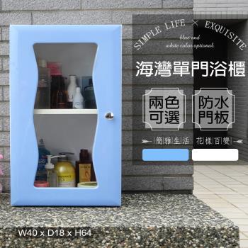 Abis 海灣大單門防水塑鋼浴櫃 置物櫃 2色可選 1入