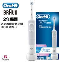 德國百靈Oral-B-活力護齦電動牙刷D100-清純白(EB60)買就送