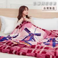 BELLE VIE 台灣製 雙面法蘭絨厚舖棉暖暖被 (150x200cm) 荷蘭風車