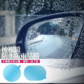 [Conalife] 車用後視鏡防水防雨貼膜 (2片裝)- 4組