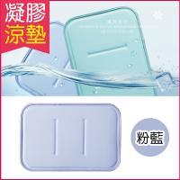 (生活良品) 日本凝膠涼感冰墊-粉藍色(夏日涼墊/坐墊/寵物墊/椅墊/汽車椅墊)