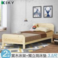 KIKY 米露白松3.5尺單人床組(床架+硬款床墊)