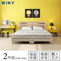 KIKY 夏綠蒂機能型內崁燈光-雙人5尺床組(床頭片+床底)