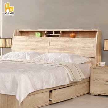 ASSARI-藤原收納插座床頭箱(雙大6尺)