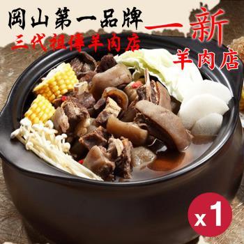 一新羊肉爐 帶皮羊肉爐x1份(帶皮羊肉300g+湯1800g)