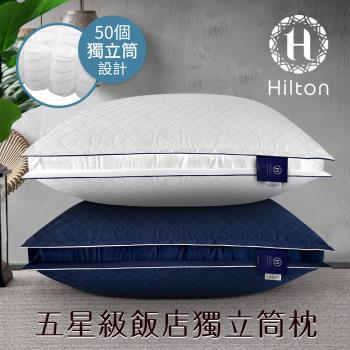 HILTON 希爾頓  純棉獨立筒枕 VIP貴賓 立體銀離子抑菌