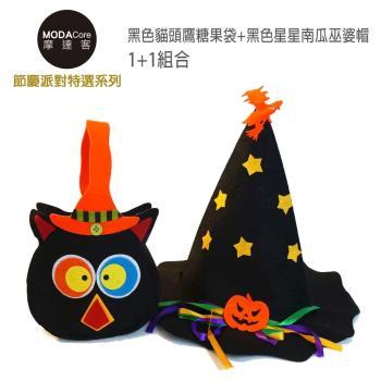摩達客 萬聖派對玩具裝扮-兒童手提可愛黑色貓頭鷹糖果袋禮物袋+黑色星星南瓜巫婆帽 1+1組合