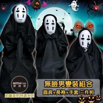 摩達客 派對變裝cosplay萬聖節化妝舞會-無臉男三件組(服飾+面具+手套)大人兒童尺寸神隱少女千與千尋
