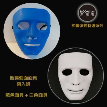 摩達客 街舞假面面具加厚款-白色+藍色(兩入組) 舞會萬聖節派對舞蹈表演