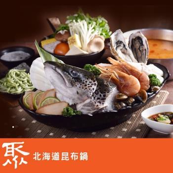 王品集團 聚北海道昆布鍋套餐禮券-4張