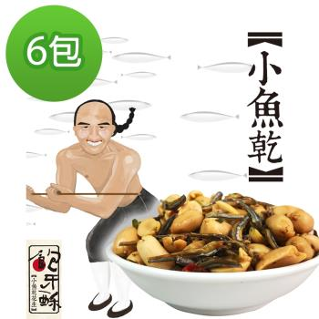 余順豐 鮑牙蘇-小魚乾花生(200g)*6包