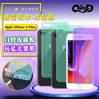 QinD Apple iPhone 8 Plus 抗藍光水凝膜(前紫膜+後綠膜)