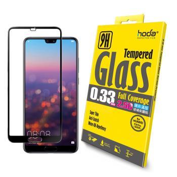 hoda【華為 HUAWEI P20 Pro】2.5D隱形滿版高透光9H鋼化玻璃保護貼