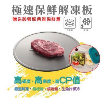 AKWATEK 解凍燒烤盤1入贈送妙管家典雅保鮮盒