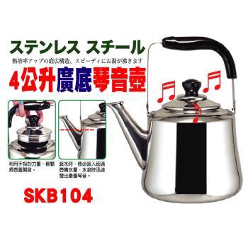 秦博士 4公升廣底琴音壺 SKB-104