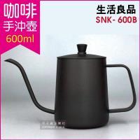 生活良品-不鏽鋼咖啡手沖壺(SNK-600B) 鐵氟龍黑色 600ml (細口壺、細嘴壺)