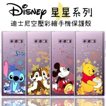 【迪士尼】三星 Samsung Galaxy Note9 星星系列 防摔氣墊空壓保護套