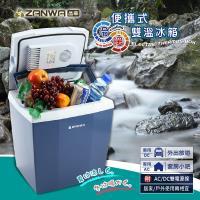 ZANWA晶華 便攜式冷暖雙溫冰箱/保溫箱/冷藏箱 CLT-17
