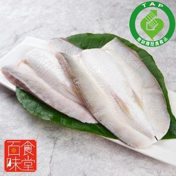 百味食堂 產銷履歷去刺虱目魚肚6份(160g/份)