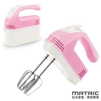 MATRIC松木家電 草莓奶油收納盒攪拌器MG-HM1202