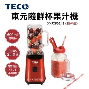 TECO東元 玻璃隨鮮杯果汁機(雙杯組)-XYFXF0143