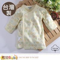 魔法Baby 嬰兒內著 台灣製秋冬厚款純棉保暖護手肚衣 a70179