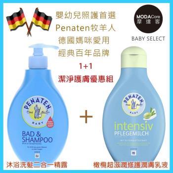 摩達客BABY (預購)德國原裝進口Penaten牧羊人嬰幼兒寶寶 沐浴洗髮二合一精露+橄欖超滋潤修護潤膚乳液 1+1優惠組