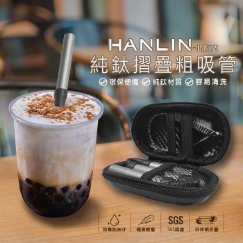 HANLIN-LTiZ 環保便攜 珍珠奶茶 純鈦折疊粗吸管