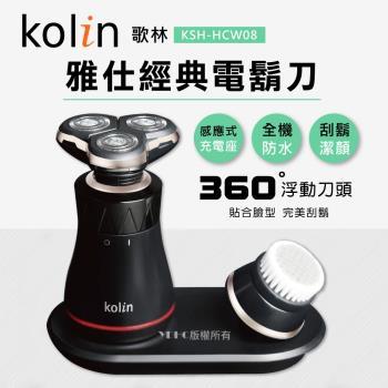 kolin歌林無線充電水洗式雅仕經典三刀頭電鬍刀(KSH-HCW08)-國際雙電壓