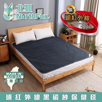 NorthFox北狐 遠紅外線黑碳紗保健毯 (雙人毯被150x180cm 免插電 發熱被 發熱毯)