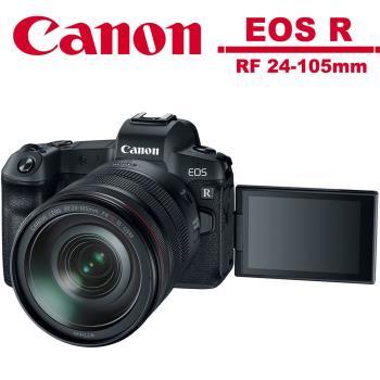 Canon EOS R + RF 24-105mm 變焦鏡組(公司貨)