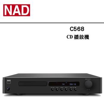 【NAD】CD播放機 C568