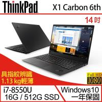 Lenovo 聯想 ThinkPad X1c 6TH 14吋i7四核商務輕薄旗艦筆電 20KHA02ATW