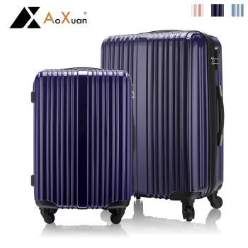 AoXuan 24+28吋兩件組行李箱 PC硬殼旅行箱 瘋狂旅行