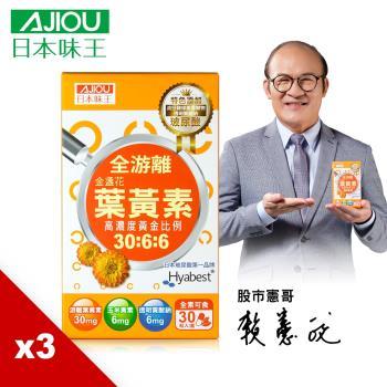 日本味王  全游離型30:6:6金盞花葉黃素晶亮膠囊(30粒/盒) X3(全素可食)