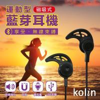 【kolin】運動型藍牙磁吸式耳機麥克風